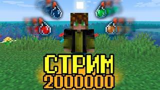 Прохожу Майнкрафт, получая РАНДОМНЫЕ ЭФФЕКТЫ каждые 10 секунд - СТРИМ в честь 2 000 000 подписчиков