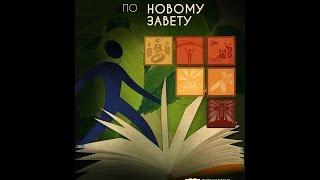 Обзор Нового Завета (объяснение знаков)+ знаки Ветхий Завет