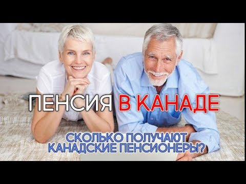 Пенсия Россия vs