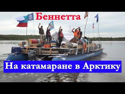 Миссия Беннета. РГО и спасатели Якутии в Арктике. Старт.
