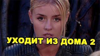 Кристина Лясковец уходит из дома 2! Последние новости дома 2 (эфир за 24 августа, день 4489)