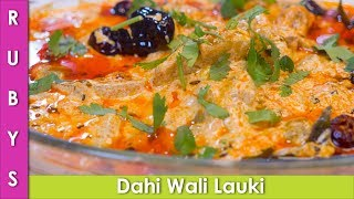 Dahi Wali Lauki ki Sabzi Recipe in Urdu Hindi - RKK