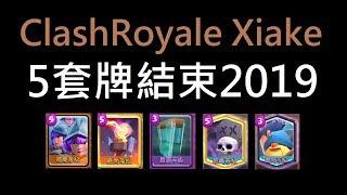 2019最後一片,回顧卡組!ClashRoyale皇室戰爭