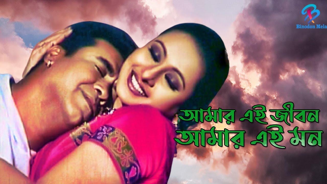 আমার এই জীবন আমার এই মন | Amar Ei Jibon Amar Ei Mon | Manna | Munmun | Biplop & Soniya