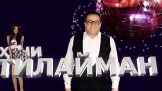 Азиз Юртим - SHAHZOD (2015 года клип)