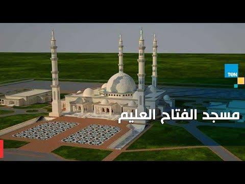 تعرف على القصة الكاملة لـ مسجد الفتاح العليم الأضخم بمصر في العاصمة الإدارية