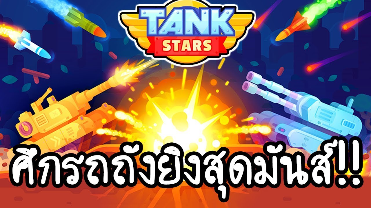 Tank Stars - ศึกรถถังยิงสุดมันส์!! [ เกมส์มือถือ ]