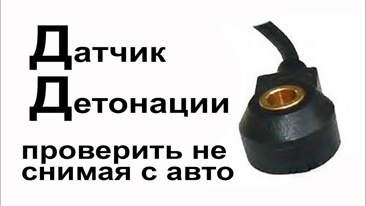 Датчик детонации ДД  Проверка не снимая с авто  ЗАЗ Ланос, Шанс, Форза, Чери, Acteco 1.5 SQR477