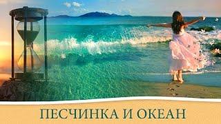 Песчинка и океан