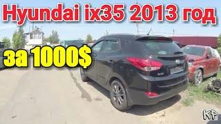 б/у авто Hyundai ix35   2013 года за 1000 долларов новые поступления БелАвтолот