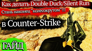 как делать Double Duck и Silent Run в cs 1.6?