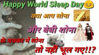 world sleep day 2019 | Hostel life | Naran Gadhvi Motivation | Sleep | Family Comedy