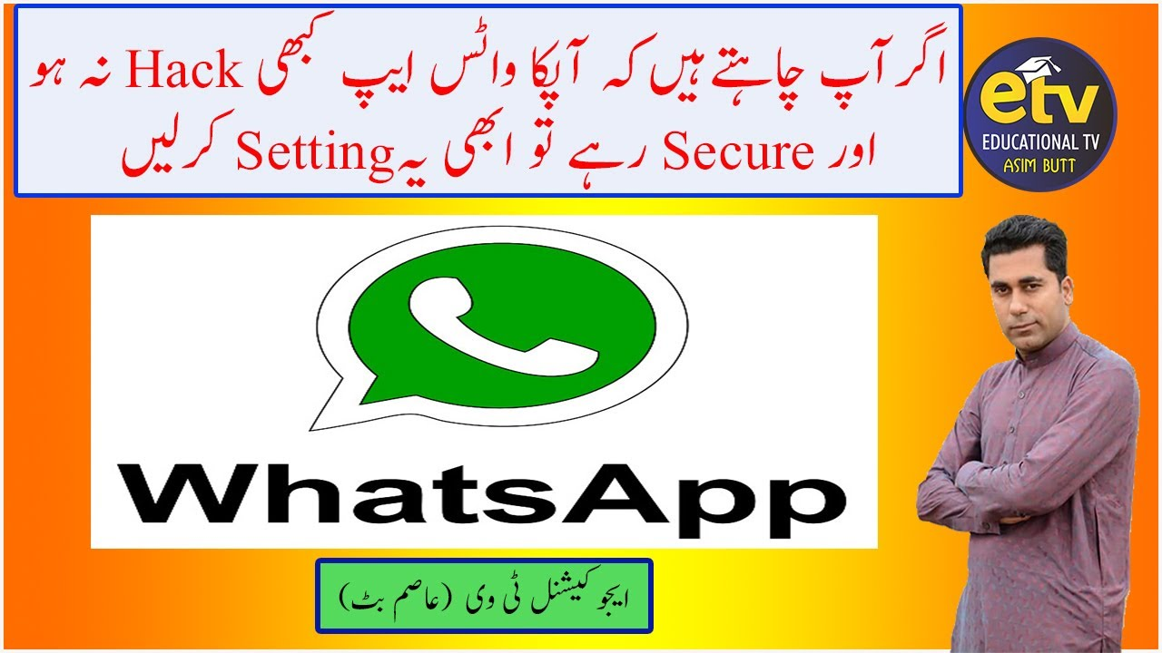 Download How to Protect Whatsapp Account From Hacking (Whatsapp Security)Educational TV    Educational Videos