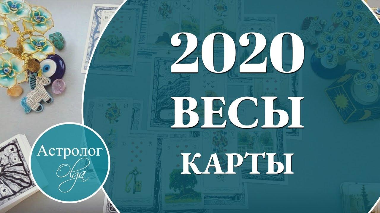 ВЕСЫ Что ожидать от 2020 года. Астролог Olga