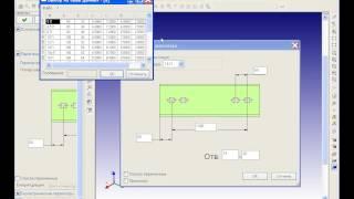 Методика металлоконструкций c использованием T-FLEX CAD 3D и T-FLEX DOCs