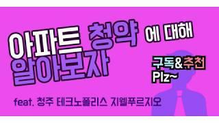 아파트 청약 방법을 알아보자 feat 청주테크노폴리스지…