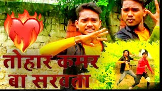 #copyrightworld l Tohar kamar ba sarvta Dance Video l तॊहार कमर बा सरवता । Bhojpuri dance video