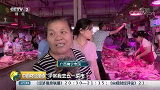 [中国财经报道]广西南宁:平价猪肉上市第二天 肉量供应充足| CCTV财经