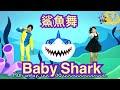 Baby Shark Dance Children Pinkfong 鯊魚舞 鯊魚歌 兒歌 童謠 唱跳 舞蹈 律動 波波星球 泡泡哥哥 香香姐姐 幼兒律動 kids 幼兒舞蹈