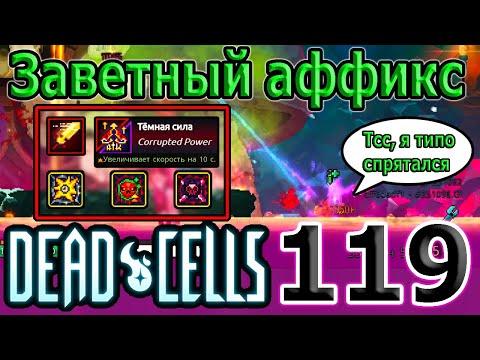 Темная сила - лучший навык для Проворного Клинка (пермакриты) / 5BC / Dead Cells The Bad Seed