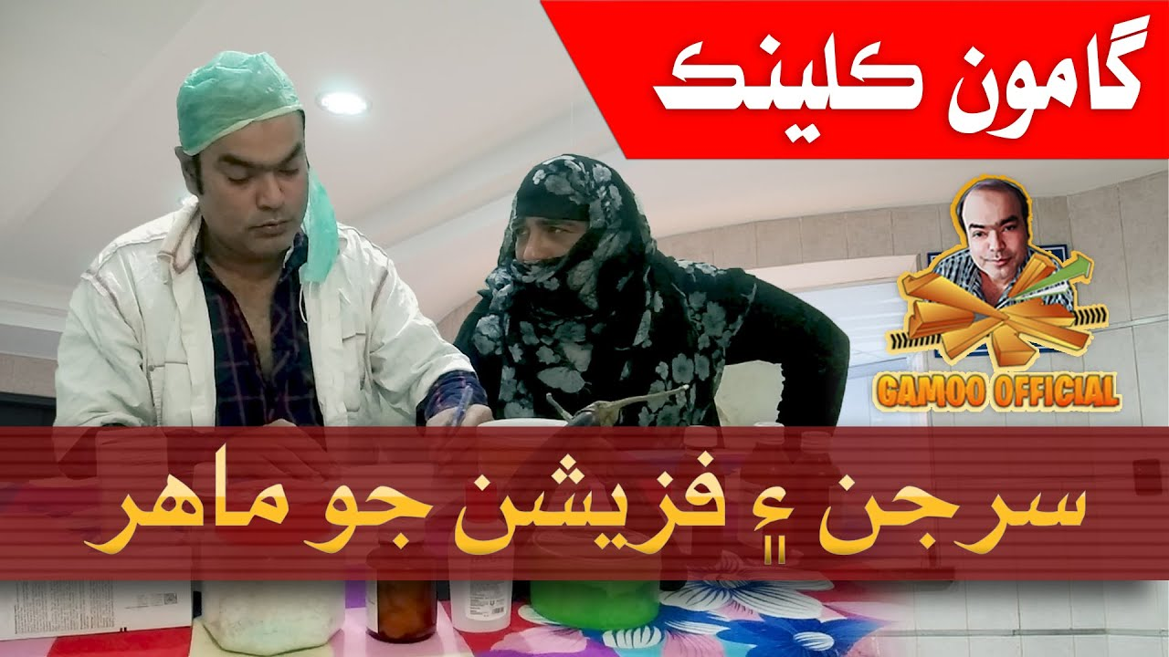 Download Gamoo Clinic | Asif Pahore (Gamoo)