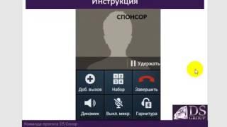 видео телефон для конференц связи