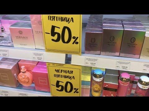 СКИДКИ в Летуаль: видео обзор, цены на парфюмы, акция Черная Пятница, 2018