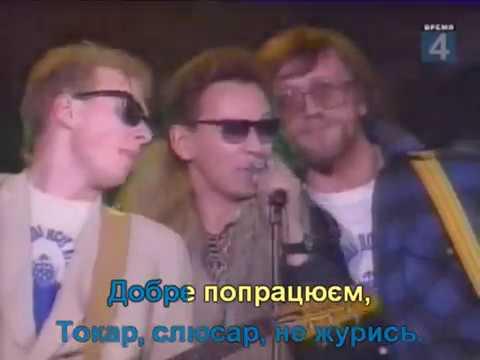 Клип Брати Гадюкіни - Рок-н-ролл до рана