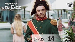Однажды в Одессе - 14 серия   Сериал Комедия 2016