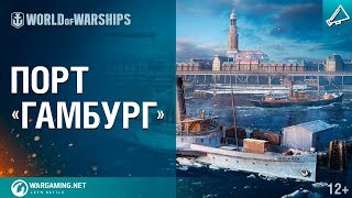Порт «Гамбург» | World of Warships