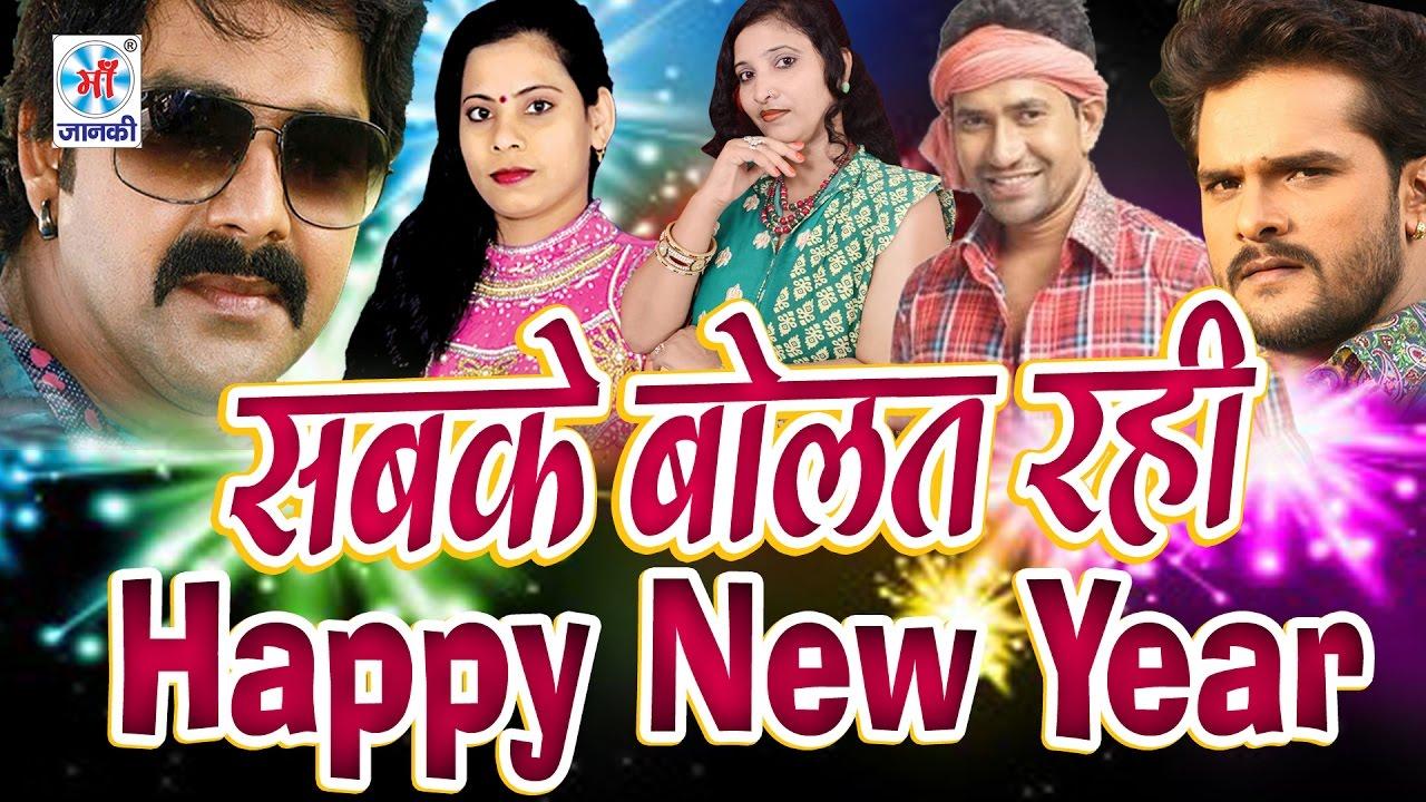 ##Happy New Year-सबके बोलत रही -##New Bhojpuri New Year ...