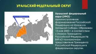 видео Административно-территориальное деление