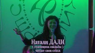 Натали Дали читает свои стихи - годовщина свадьбы Натали арТзаЛ