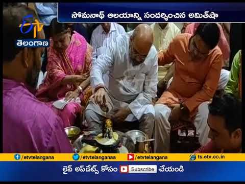 BJP Chief Amit Shah Performs Puja | at Somnath Temple in Gujarat