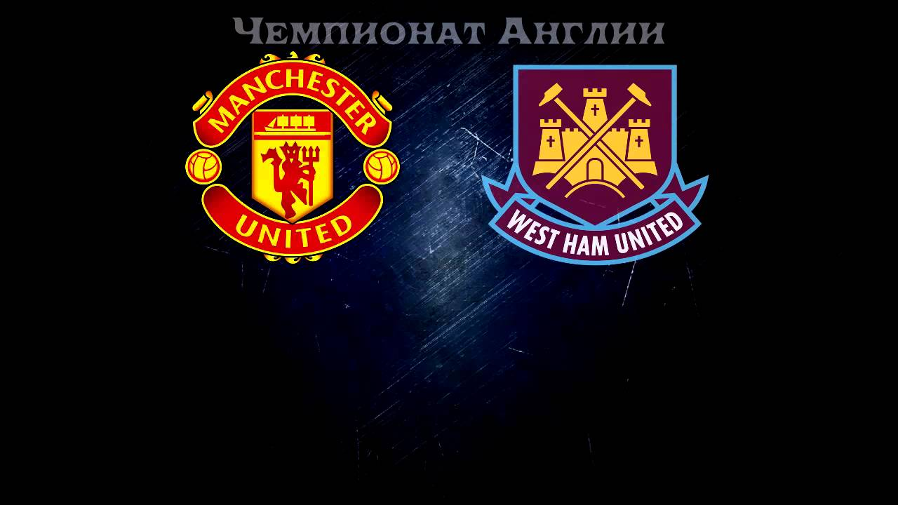 Манчестер Юнайтед — Вест Хэм: прогноз на матч 13.08.2017