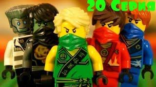Мультфильм Игра Лего Ниндзяго.Новые Лесные Серпантины .Серия №20#Ниндзяго