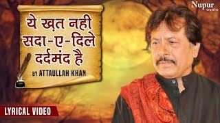 Ye Khat Nahi Sada-e-Dil-e- Dard Mand Hai | Attaullah Khan Sad Song