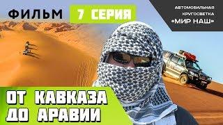 От Кавказа до Аравии. Седьмая серия