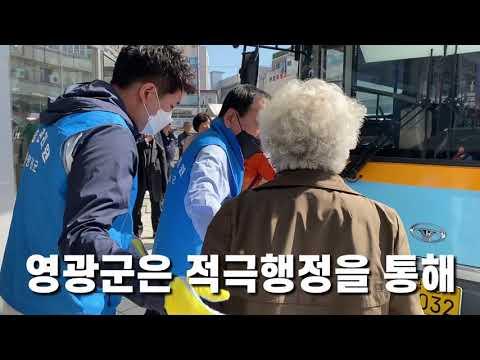 영광군 적극행정 버스 탑승도우미