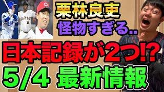 【カープ打者陣に喝!?】栗林良吏に日本記録更新思うこと!! 守護神問題に直面している球団が多すぎる【プロ野球 カープ】