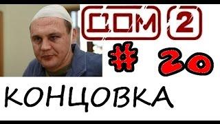 Дом 2 и Сиськи (Кетчуп шоу # 20)