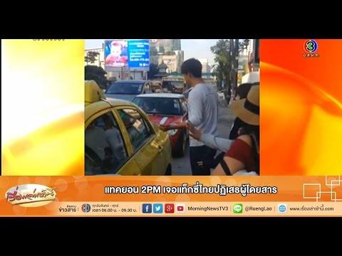 เรื่องเล่าเช้านี้ แทคยอน 2PM เจอแท็กซี่ไทยปฏิเสธผู้โดยสาร (16 ธ.ค.57)