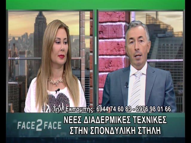 FACE TO FACE TV SHOW 253