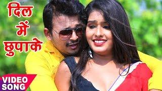 2017 Ka सुपरहिट रोमांटिक गीत - Raju Singh - Dil Me Chupa Ke - Jawani Me Ghun Lagata - Bhojpuri Songs