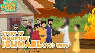 Urdu Islamic Cartoon For Kids | Prophet Ishamael (AS) | Ismail (AS) | Quran Stories For Kids in Urdu