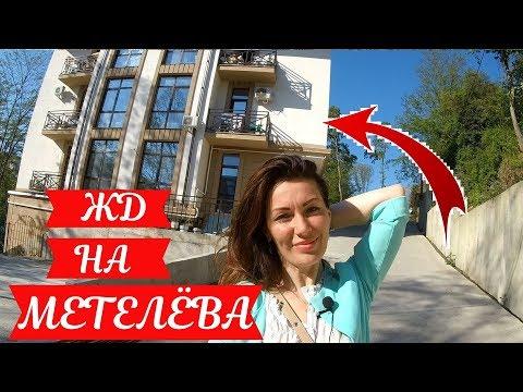 ✈️🌊🏔️ЖД на Метелёва// Купить квартиру не дорого // Недвижимость в Сочи