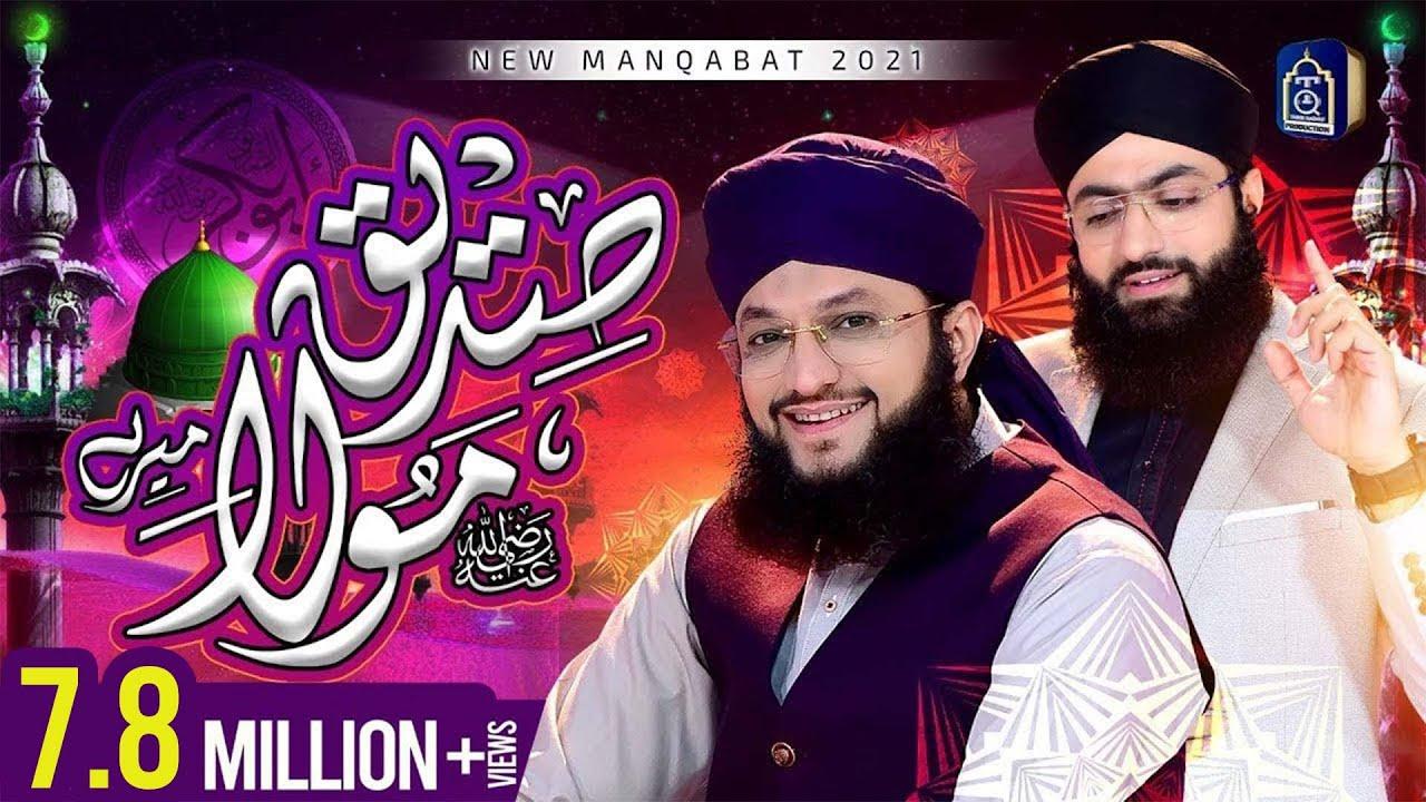 Download Manqabat Hazrat Abu Bakar Siddiq - Siddiq Maula Mere   Hafiz Tahir Qadri 2021