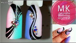 Дизайн ногтей ГЕОМЕТРИЯ / ГРАДИЕНТ / СТРАЗЫ /Видеоурок по дизайну ногтей 2019 #nail