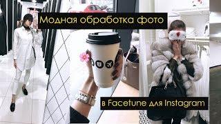 модная обработка фото в Facetune для Instagram