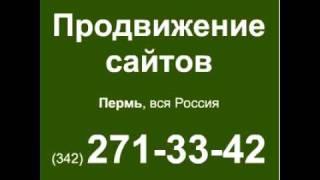 видео Продвижение сайтов в Перми